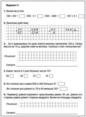 http://xn--80aaao5acecx1hb7f.xn--p1ai/kontrolnye/m4%2033.jpg