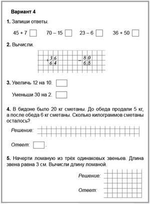 http://xn--80aaao5acecx1hb7f.xn--p1ai/kontrolnye/m4%2024.jpg