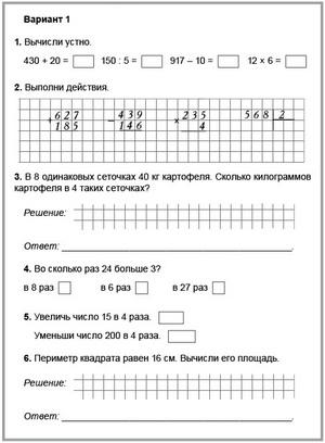 http://xn--80aaao5acecx1hb7f.xn--p1ai/kontrolnye/m4%2031.jpg