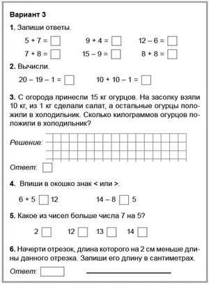 http://xn--80aaao5acecx1hb7f.xn--p1ai/kontrolnye/m4%2013.jpg