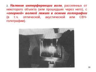 2. Явление интерференции волн, рассеянных от некоторого объекта (или прошедш