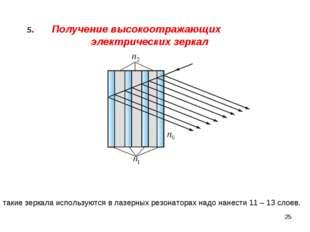 5. Получение высокоотражающих электрических зеркал такие зеркала используют