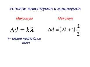 Условие максимумов и минимумов Максимум k– целое число длин волн Минимум