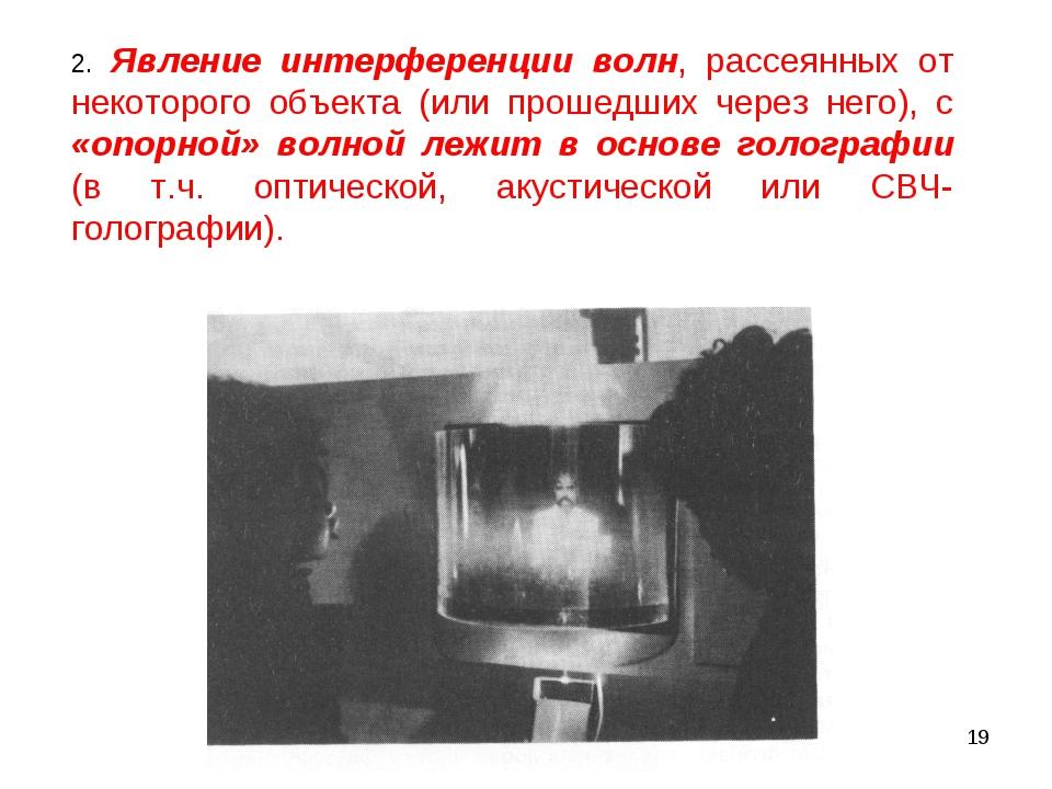 2. Явление интерференции волн, рассеянных от некоторого объекта (или прошедш...