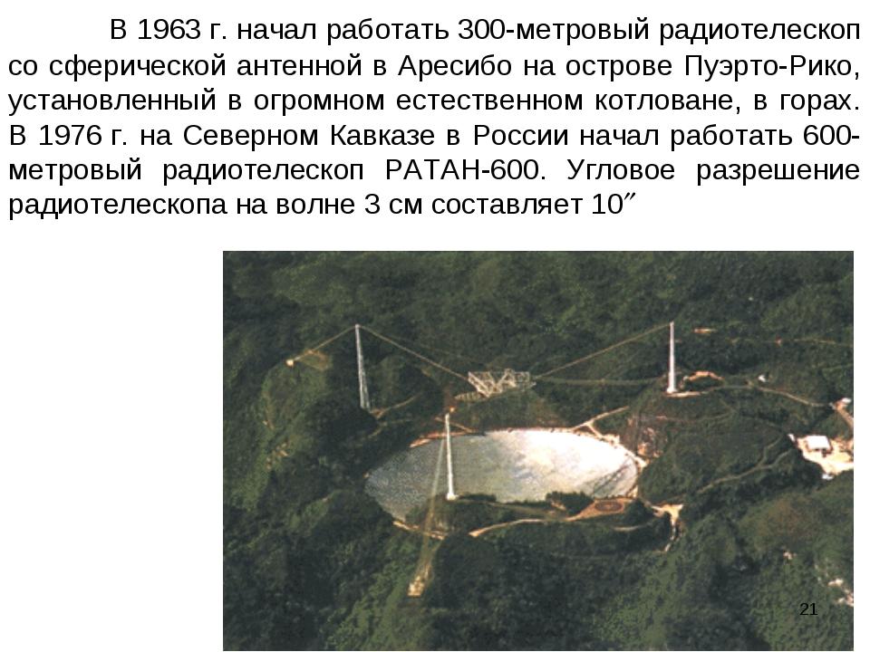 В 1963г. начал работать 300-метровый радиотелескоп со сферической антенно...