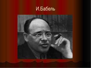 И.Бабель