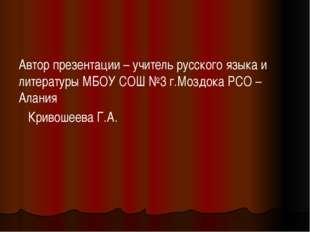 Автор презентации – учитель русского языка и литературы МБОУ СОШ №3 г.Моздок