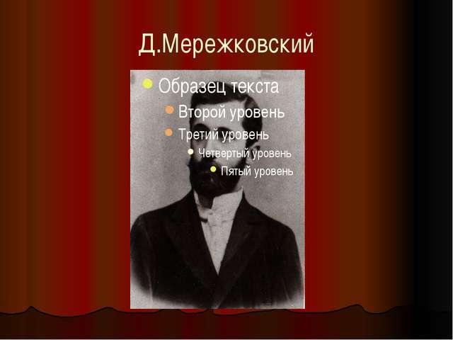 Д.Мережковский