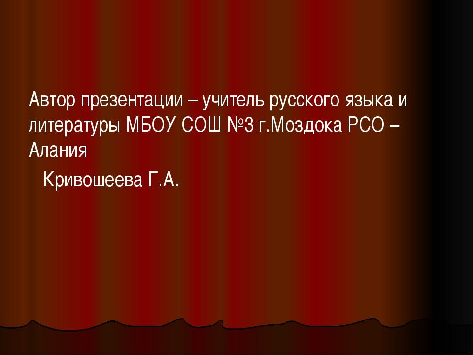 Автор презентации – учитель русского языка и литературы МБОУ СОШ №3 г.Моздок...
