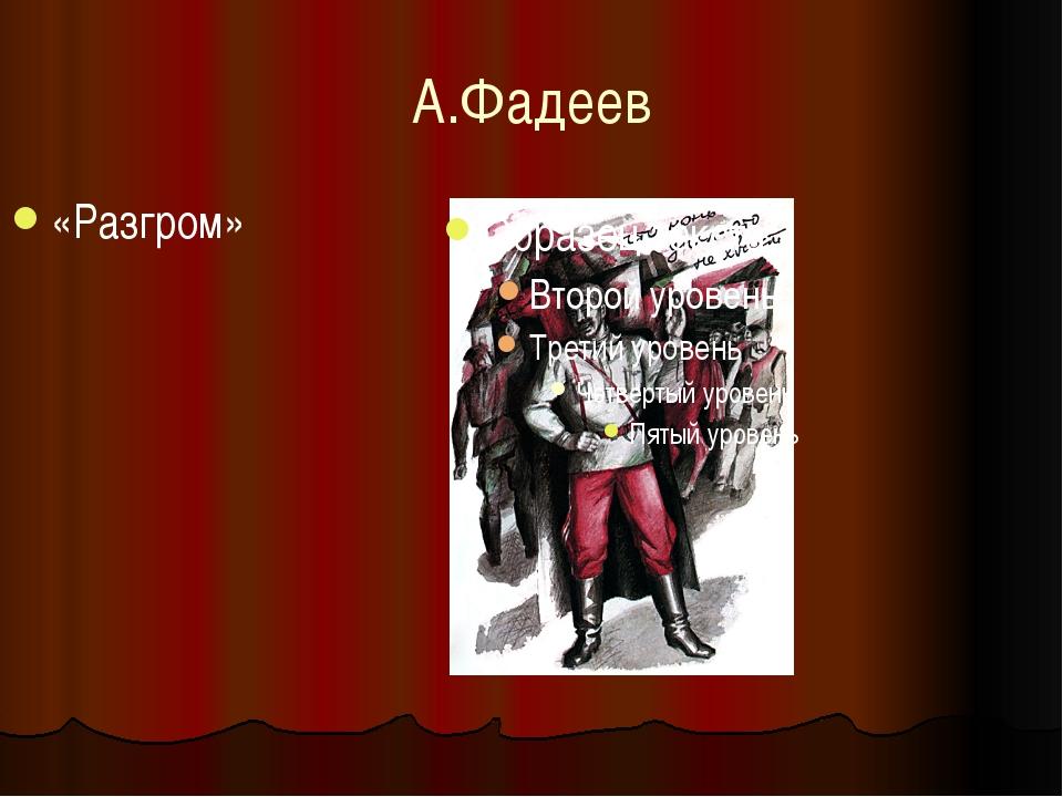 А.Фадеев «Разгром»