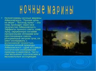 """Неповторимы ночные марины Айвазовского. """"Лунная ночь на море"""", """"Восход луны"""""""
