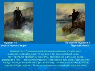 Пушкин на Прощание Пушкина с берегу Чёрного моря Черным морем Знакомство с П