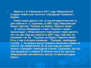 Вместе с И. Репиным в 1877 году Айвазовский создает известное полотно «Проща