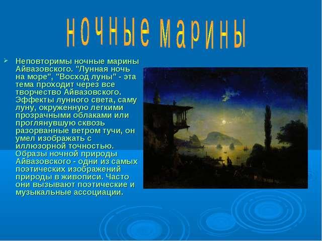 """Неповторимы ночные марины Айвазовского. """"Лунная ночь на море"""", """"Восход луны""""..."""