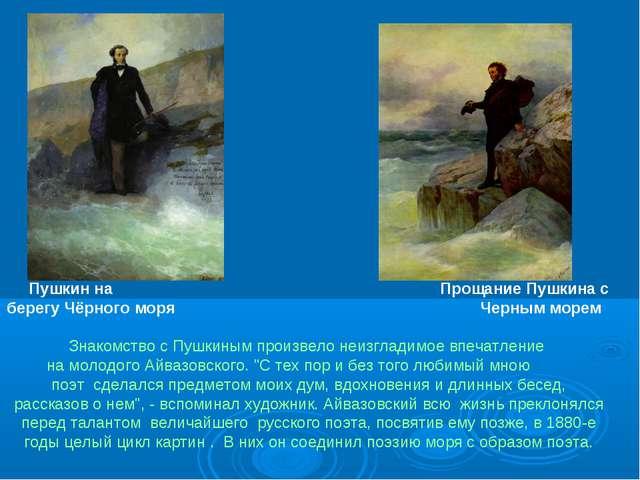 Пушкин на Прощание Пушкина с берегу Чёрного моря Черным морем Знакомство с П...