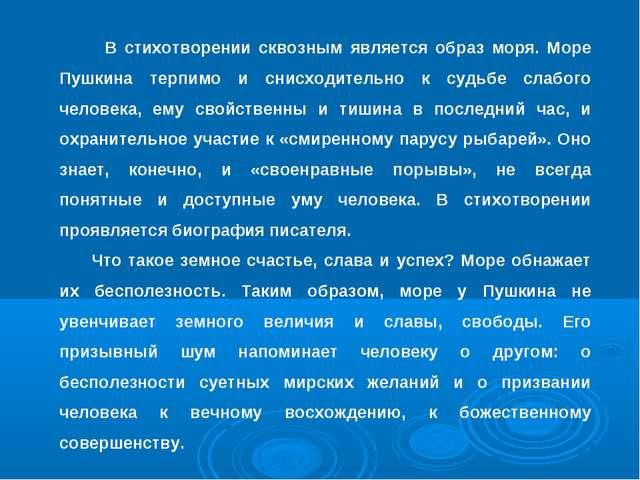 В стихотворении сквозным является образ моря. Море Пушкина терпимо и снисход...