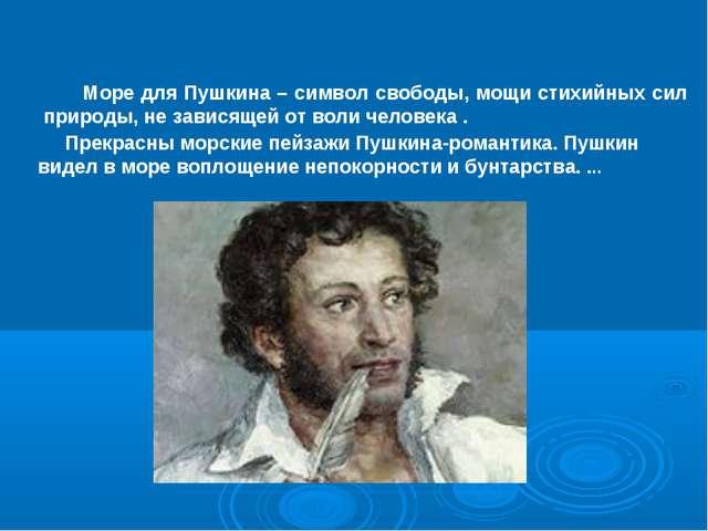 Море для Пушкина – символ свободы, мощи стихийных сил природы, не зависящей...