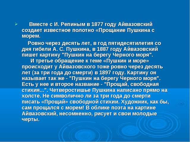 Вместе с И. Репиным в 1877 году Айвазовский создает известное полотно «Проща...
