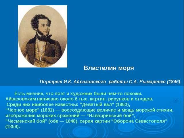 Властелин моря Портрет И.К. Айвазовского работы С.А. Рымаренко (1846)  Ес...