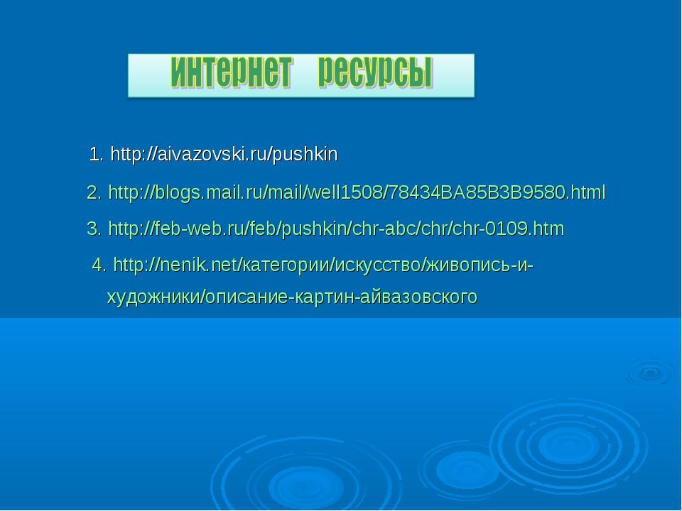 1. http://aivazovski.ru/pushkin 2. http://blogs.mail.ru/mail/well1508/78434B...
