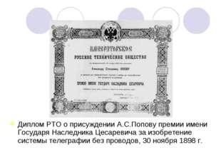 Диплом РТО о присуждении А.С.Попову премии имени Государя Наследника Цесареви