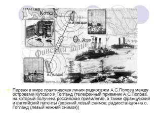 Первая в мире практическая линия радиосвязи А.С.Попова между островами Кутсал