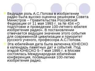 Ведущая роль А.С.Попова в изобретении радио была высоко оценена решением Сове