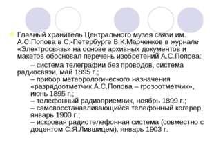 Главный хранитель Центрального музея связи им. А.С.Попова в С.-Петербурге В.К