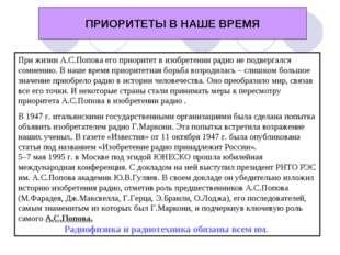 ПРИОРИТЕТЫ В НАШЕ ВРЕМЯ При жизни А.С.Попова его приоритет в изобретении ради