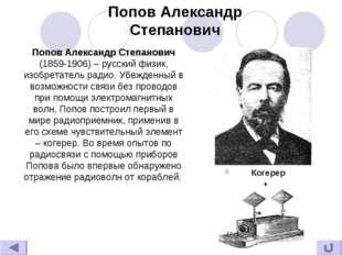 Попов Александр Степанович Попов Александр Степанович (1859-1906) – русский ф
