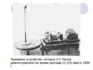 Приемное устройство, которое А.С.Попов демонстрировал во время доклада 12 (24