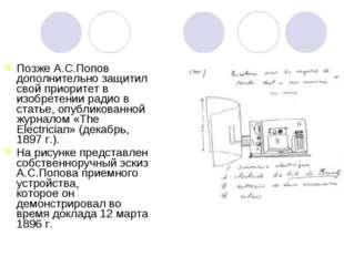Позже А.С.Попов дополнительно защитил свой приоритет в изобретении радио в ст