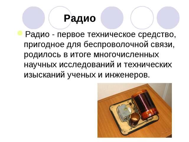 Радио Радио - первое техническое средство, пригодное для беспроволочной связи...