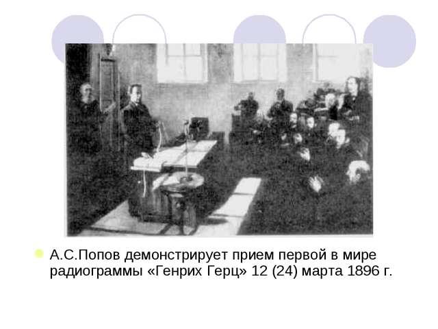 А.С.Попов демонстрирует прием первой в мире радиограммы «Генрих Герц» 12 (24)...