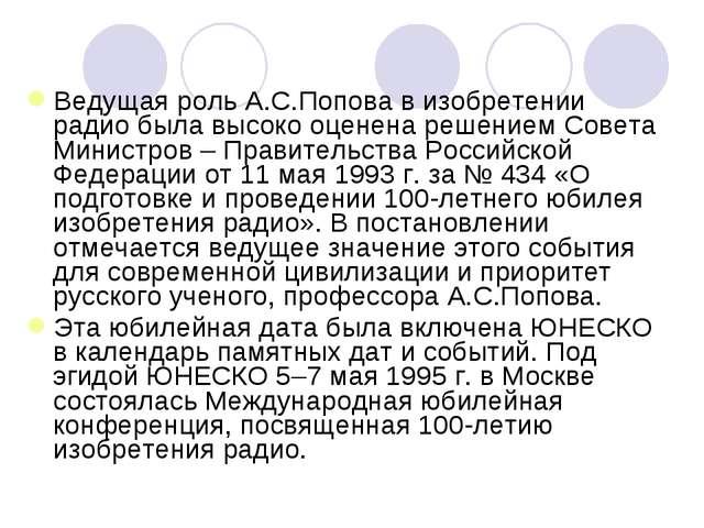 Ведущая роль А.С.Попова в изобретении радио была высоко оценена решением Сове...