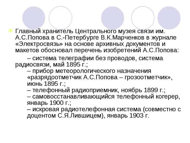 Главный хранитель Центрального музея связи им. А.С.Попова в С.-Петербурге В.К...