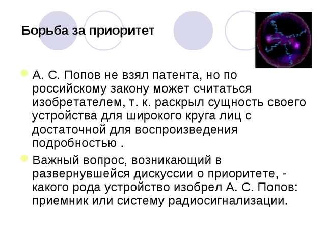 Борьба за приоритет А. С. Попов не взял патента, но по российскому закону мож...
