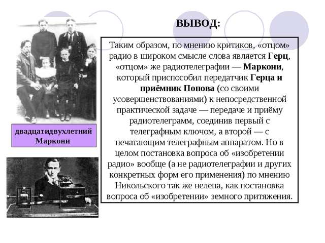 ВЫВОД: Таким образом, по мнению критиков, «отцом» радио в широком смысле слов...
