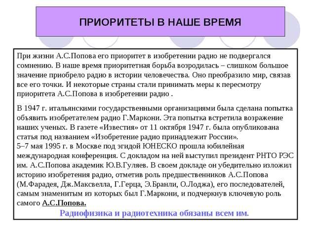 ПРИОРИТЕТЫ В НАШЕ ВРЕМЯ При жизни А.С.Попова его приоритет в изобретении ради...