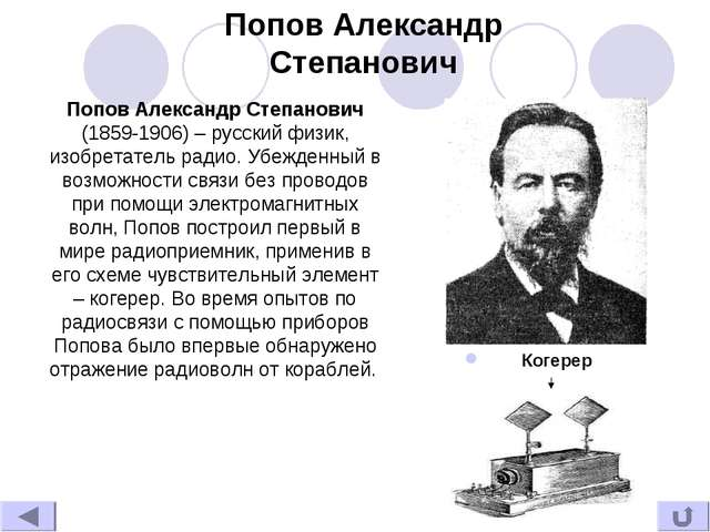 Попов Александр Степанович Попов Александр Степанович (1859-1906) – русский ф...