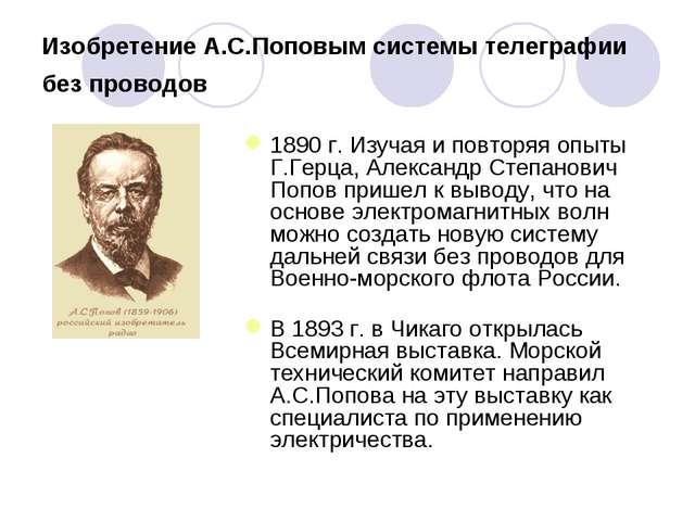 Изобретение А.С.Поповым системы телеграфии без проводов 1890 г. Изучая и повт...