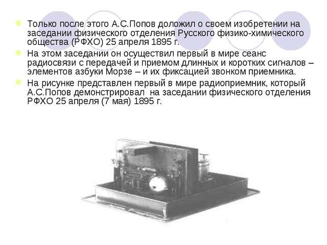 Только после этого А.С.Попов доложил о своем изобретении на заседании физичес...