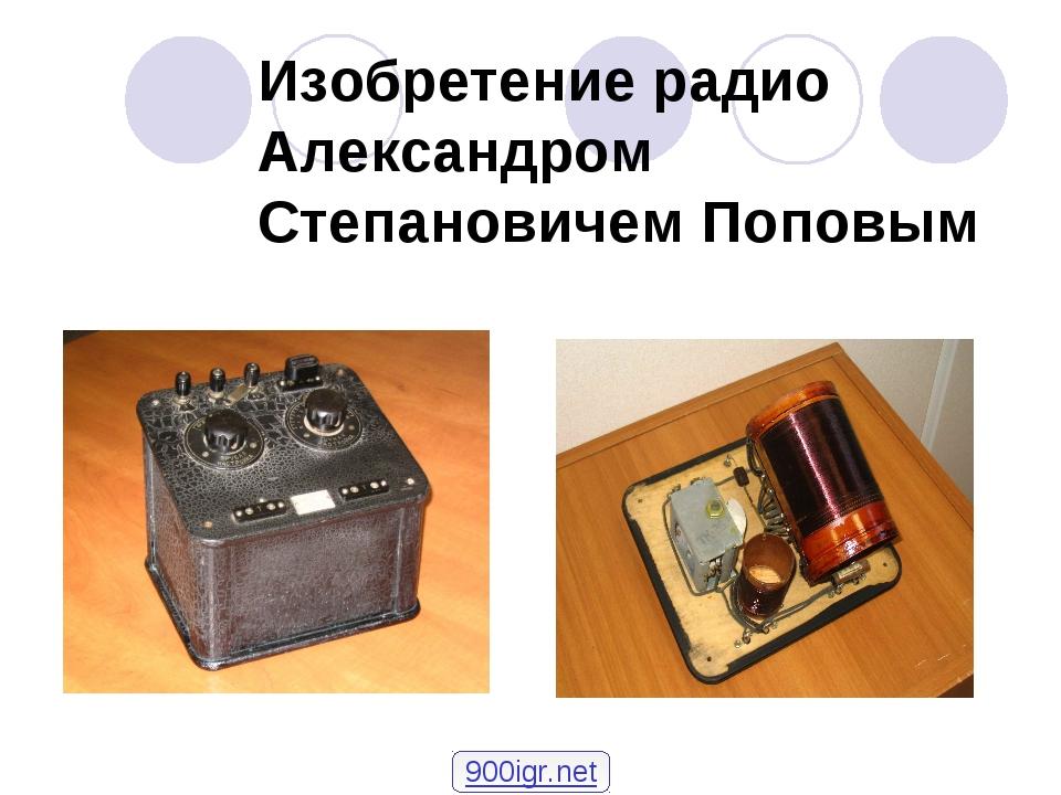 Изобретение радио Александром Степановичем Поповым 900igr.net