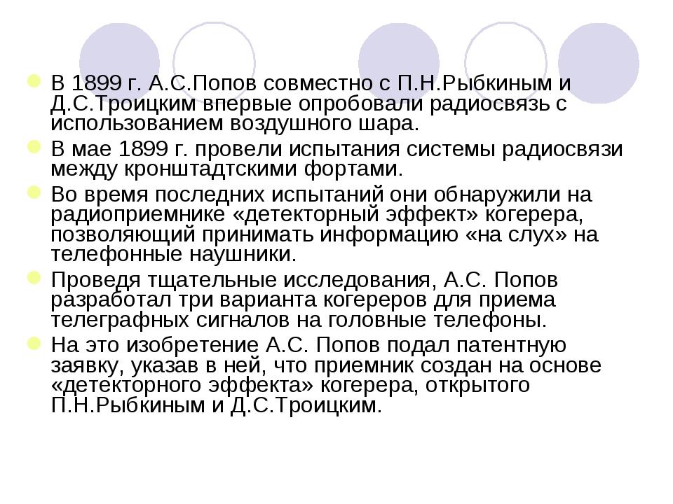 В 1899г. А.С.Попов совместно с П.Н.Рыбкиным и Д.С.Троицким впервые опробовал...