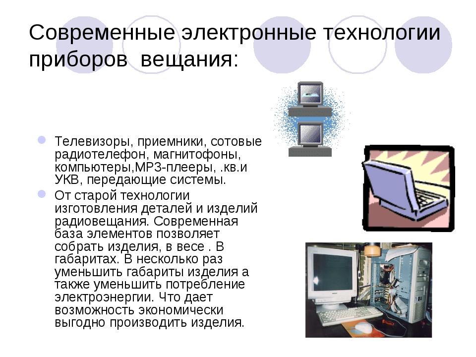 Современные электронные технологии приборов вещания: Телевизоры, приемники, с...