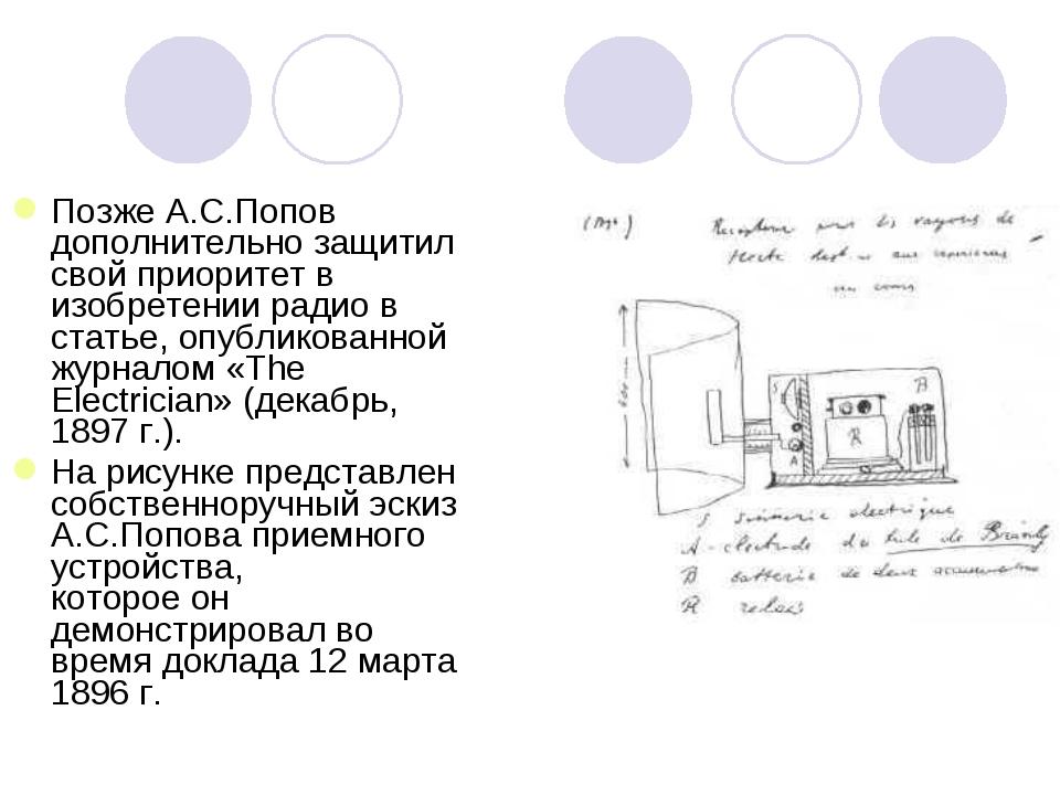 Позже А.С.Попов дополнительно защитил свой приоритет в изобретении радио в ст...