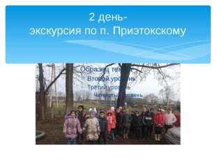 2 день- экскурсия по п. Приэтокскому