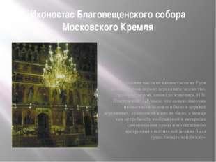 Иконостас Благовещенского собора Московского Кремля В создании высоких иконос