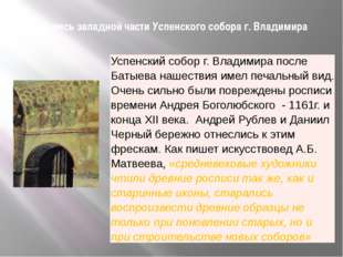 Роспись западной части Успенского собора г. Владимира Успенский собор г.Влади