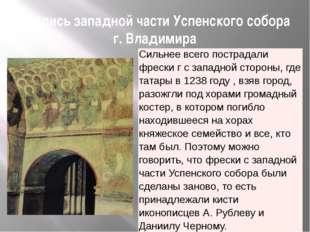 Роспись западной части Успенского собора г. Владимира Сильнеевсего пострадали